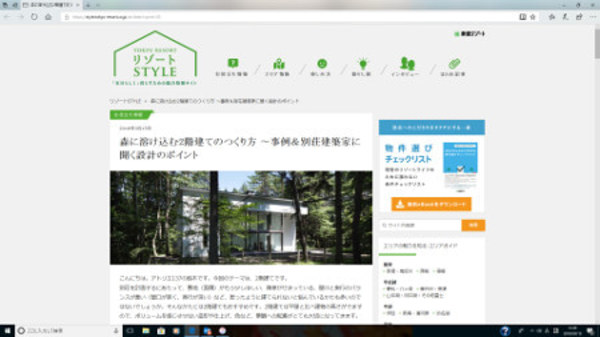 森に溶け込む2階建てのつくり方 ~ 事例&別荘建築家に聞く設計のポイントサムネイル