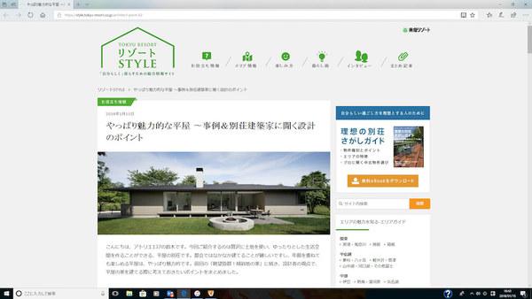やっぱり魅力的な平屋 ~ 事例紹介&別荘建築家に聞く設計のポイントサムネイル